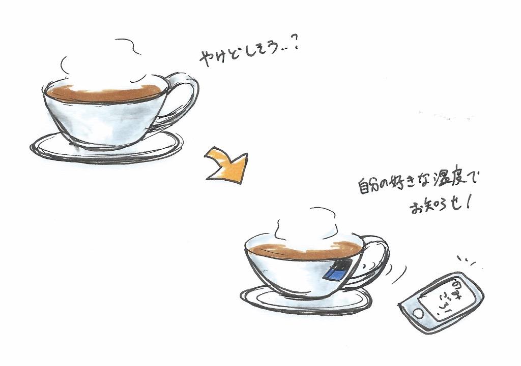 適温に冷めると知らせてくれるカップ