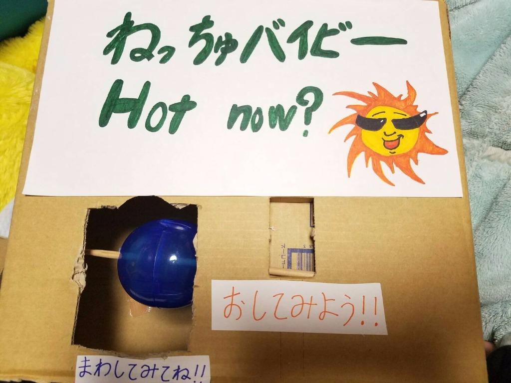 ねっちゅバイビー Hot now?