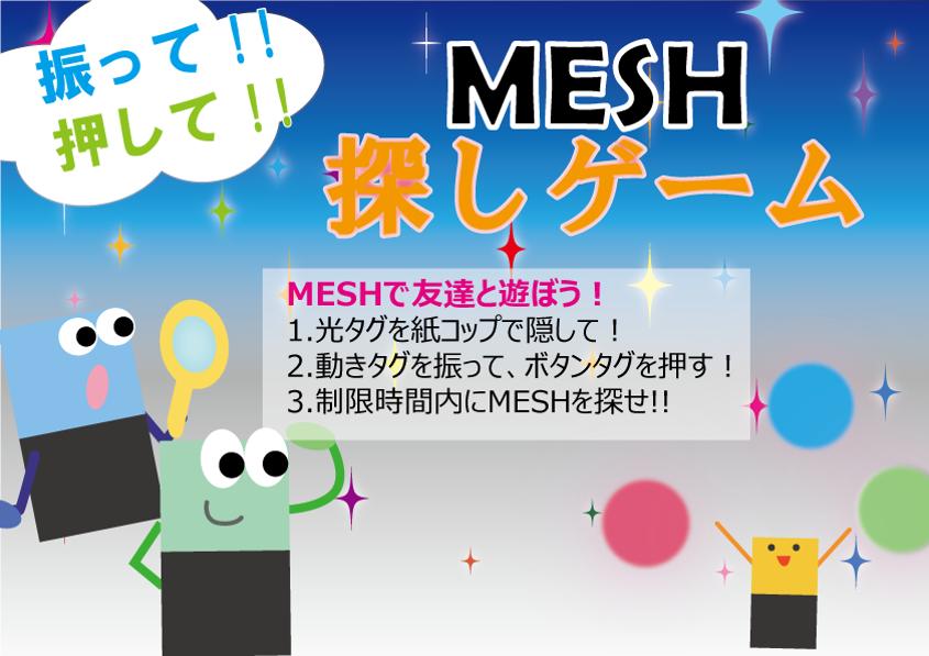 MESH探しゲーム
