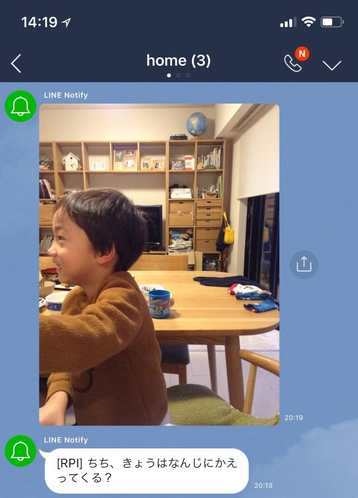 スマホが使えない4歳児でも、自撮り写真付きLINEが送れる!