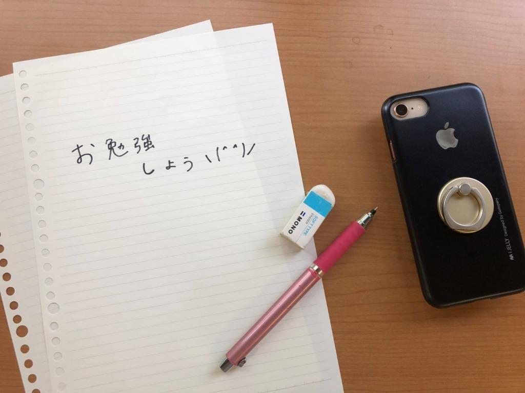 MESHで勉強効率up!!