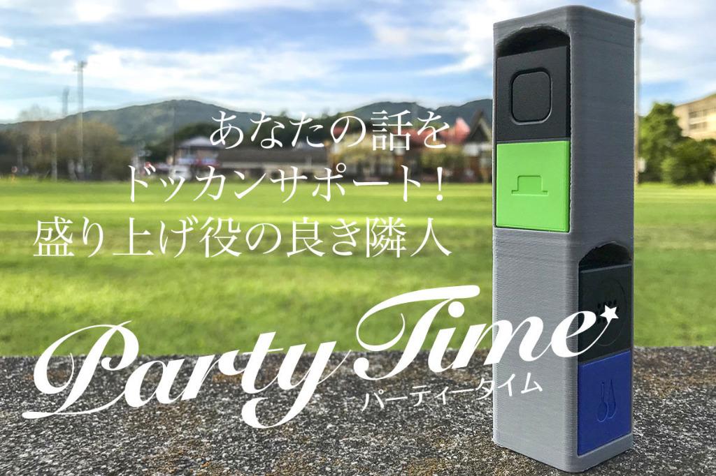 盛り上げ役の良き隣人「PartyTime」!
